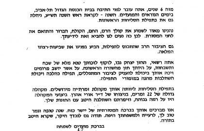 """מאת בית הכנסת הגדול תל אביב תש""""ע"""