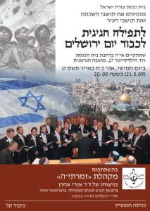מודעת יום ירושלים תשס''ט-מושבה גרמנית