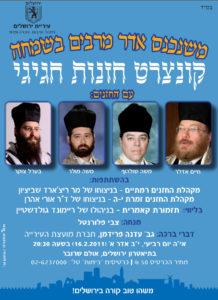 16ץ2ץ11 - קונצרט תאטרון ירושלים