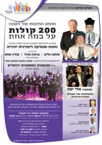 concert chazanot yoel