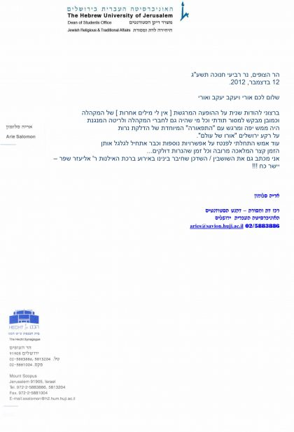 מאת האוניברסיטה העברית י-ם