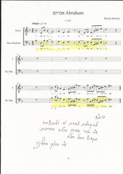 ברכות ממלחין אורטוריית אברהם ברוך ברלינר
