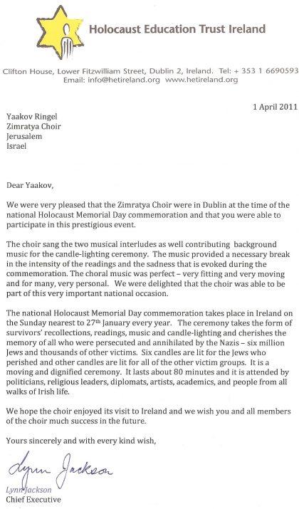 מכתב תודה מקהילת דבלין 2011
